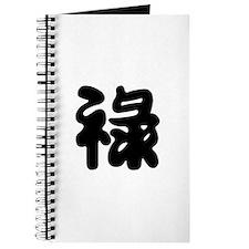 Lu Chinese Symbol Prosperity Journal