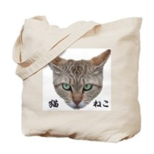 A Face01 Cat with words in japanese, so cool! Tote