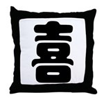 Xi Chinese Happiness Sign Throw Pillow