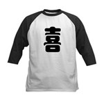Xi Chinese Happiness Sign Kids Baseball Jersey