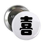 Xi Chinese Happiness Sign Button