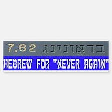 7.62 Hebrew Bumper Bumper Sticker