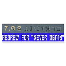 7.62 Hebrew Bumper Sticker