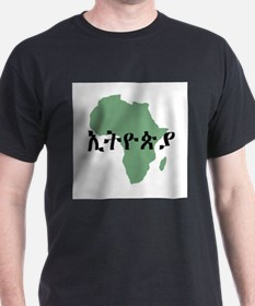 Cool Amharic T-Shirt