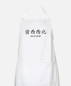 Mississippi in Chinese BBQ Apron