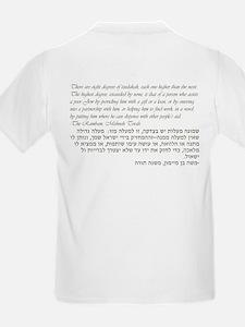 Rambam Kids T-Shirt