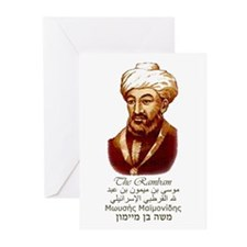 Rambam Greeting Cards (Pk of 10)