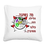 Passover Square Canvas Pillows