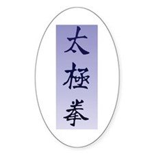 Tai Chi Sticker Oval