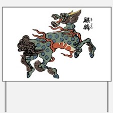 japstyelcreature2.png Yard Sign