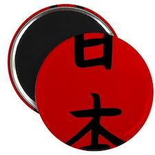 Japan Kanji and Sun Magnet