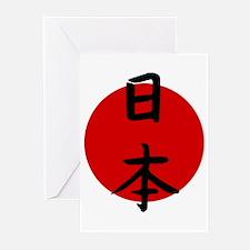 Japan Kanji and Sun Greeting Cards (Pk of 10)