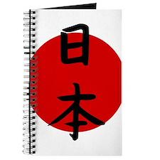 Japan Kanji and Sun Journal