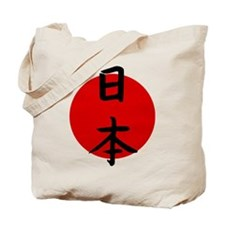 Japan Kanji and Sun Tote Bag