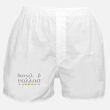 Dan Wallace Fan Club Boxer Shorts