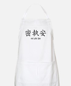 Michigan in Chinese BBQ Apron
