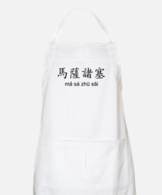 Massachusetts in Chinese BBQ Apron
