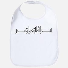 Bismillah AlRahman AlRaheem Bib
