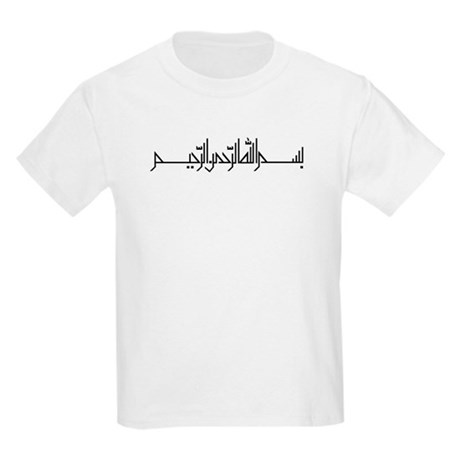 Bismillah AlRahman AlRaheem Kids T-Shirt