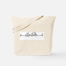 Bismillah AlRahman AlRaheem Tote Bag