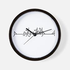 Bismillah AlRahman AlRaheem Wall Clock