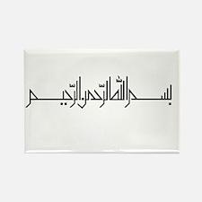 Bismillah AlRahman AlRaheem Rectangle Magnet (10 p
