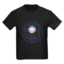Four More Years of President Obama T
