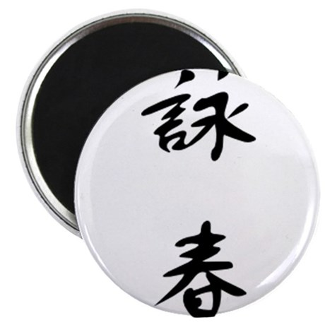 """Wing Chun 2.25"""" Magnet (10 pack)"""