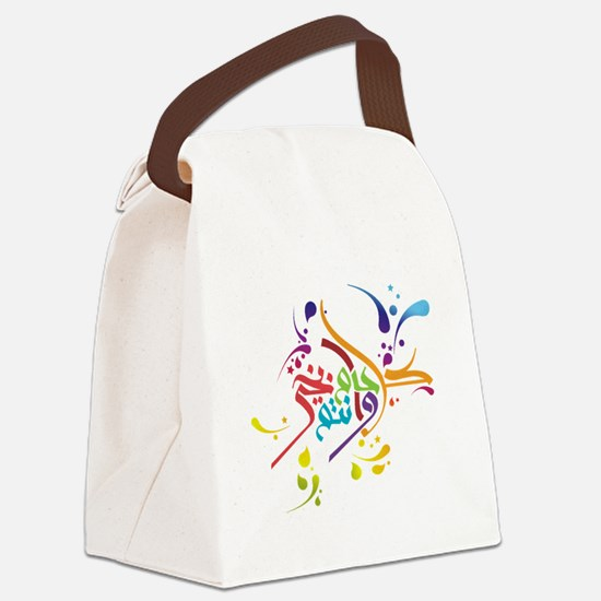 Eid T-shirts and gifts Canvas Lunch Bag