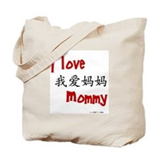 I Love Mommy in Chinese (red) Tote Bag