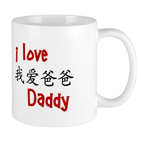 I Love Daddy in Chinese (red) Mug