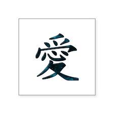 "Chinese Love Square Sticker 3"" x 3"""