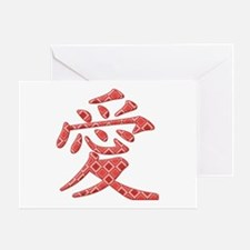 Chinese Love Greeting Card