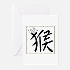 Year Of The Monkey Greeting Cards (Pk of 10)