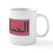 Unique Hijab Mug