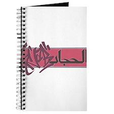 Funny Hijab Journal