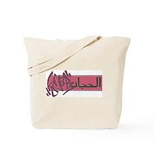 Hijab Tote Bag