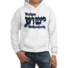 Yeshua (Hebrew) Hoodie