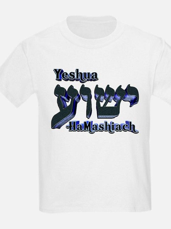 Yeshua (Hebrew) Kids T-Shirt