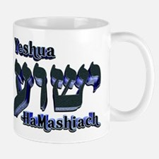 Yeshua (Hebrew) Mug