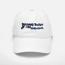 Yeshua (Hebrew) Baseball Baseball Cap