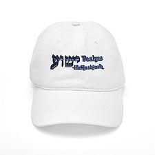 Yeshua (Hebrew) Baseball Cap