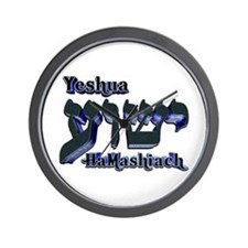 Yeshua (Hebrew) Wall Clock