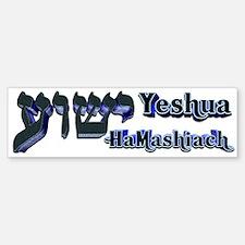 Yeshua (Hebrew) Bumper Bumper Bumper Sticker