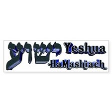 Yeshua (Hebrew) Bumper Bumper Sticker
