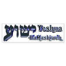 Yeshua (Hebrew) Bumper Bumper Sticker