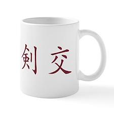 Kumdo Motto - Mug