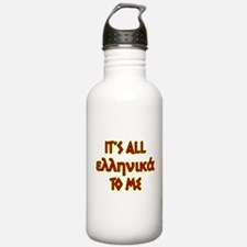 It's All Greek To Me Sports Water Bottle