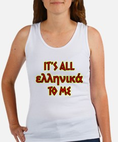 It's All Greek To Me Women's Tank Top