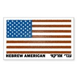Jewish Flag Rectangle Sticker